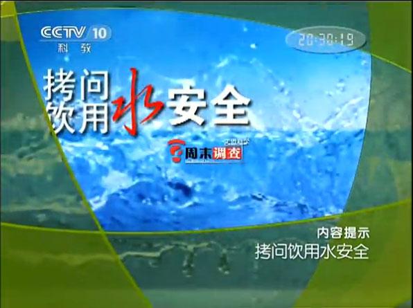 CCTV10『走进科学』拷问饮用水安全