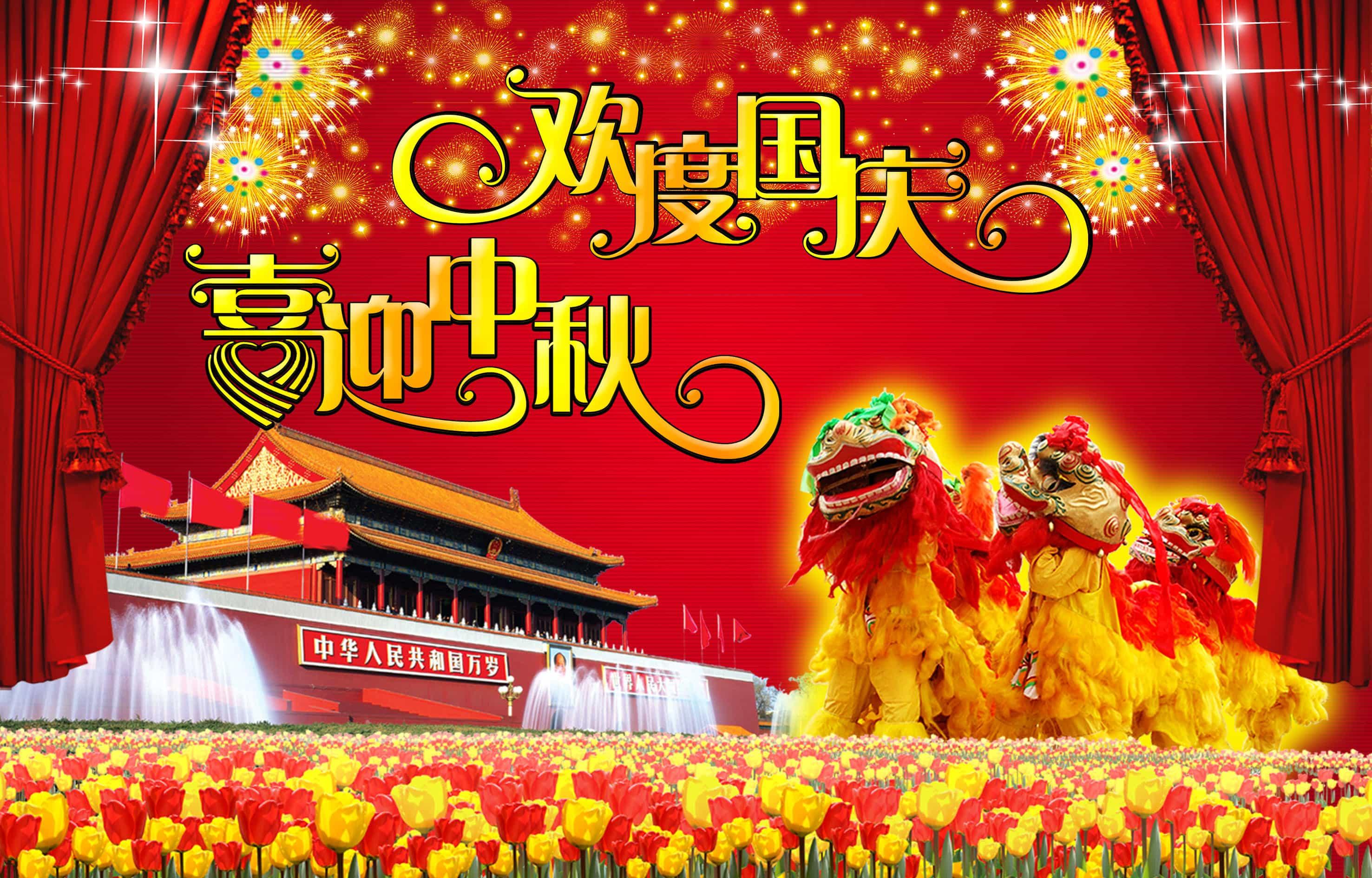 2015年中秋节和国庆节怎么放假图片
